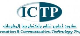 مشروعات تطوير تكنولوجيا المعلومات بالمجلس الأعلى للجامعات ICTP