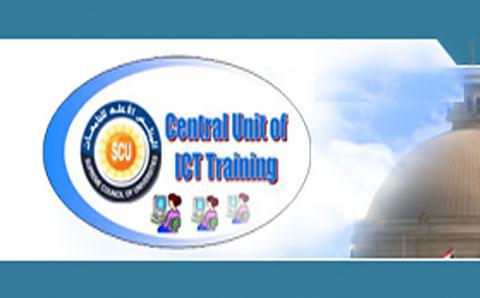 المسار المتقدم  ICTP Advanced Track