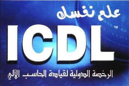 تدريب وشرح فيديو امتحانات ICDL المقرر الثالث Microsoft word