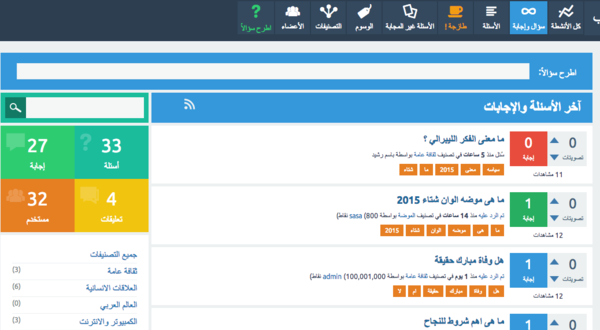 موقع عربي لطرح الأسئلة والأجوبة للمستخدمين جديد
