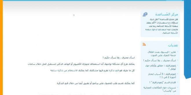 اسأل محترف … موقع عربي جديد اسأل محترفا ولا تسأل حكيما
