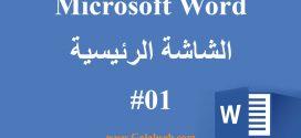 احتراف برنامج Microsoft Word – شاشة البرنامج الرئيسية – #01