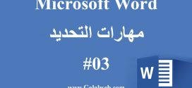 احتراف برنامج Microsoft Word – مهارات التحديد
