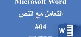 احتراف برنامج Microsoft Word – التعامل مع النصوص