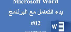 احتراف برنامج Microsoft Word – التعامل مع البرنامج