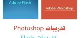 تدريبات على برنامج  Photoshop و Flash