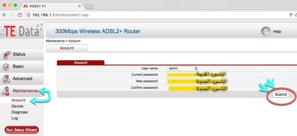 طريقة تغير كلمة المرور للراوتر router بالصور من جهاز كمبيوتر أو