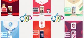 شركة تطوير وبرمجة التطبيقات دورلي Dawarly تعلن عن تدشين تطبيقات جديدة لمدن سعودية وخليجية جديدة