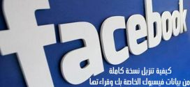 كيفية تنزيل نسخة كاملة من بيانات فيسبوك الخاصة بك وقراءتها