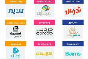 عدد 15 منصة تعليمية الكترونية – منصات التعليم الإلكتروني العربية المجانية
